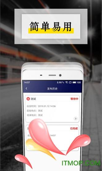 芒果巴士 v1.0 安卓版 2