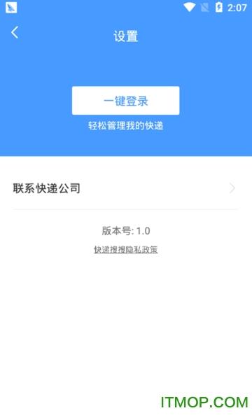 快递搜搜手机版 v1.0 安卓版 1