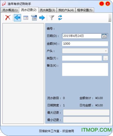 连年有余记账助手 v1.2.7.245 官方版 0