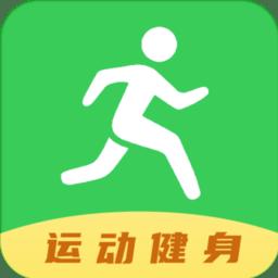 健康运动计步器手机版