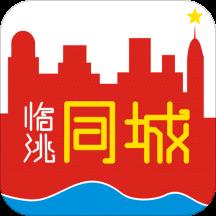 临洮同城圈