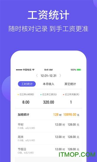 2019加班日历 v1.2.0 安卓版 1