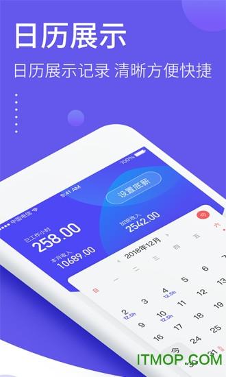 加班日历app