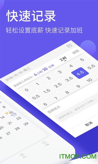 2019加班日历 v1.2.0 安卓版 2