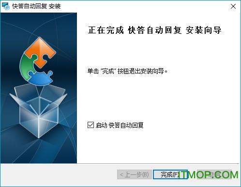 快答自动回复系统 v1.7.0.0 绿色龙8娱乐平台 0