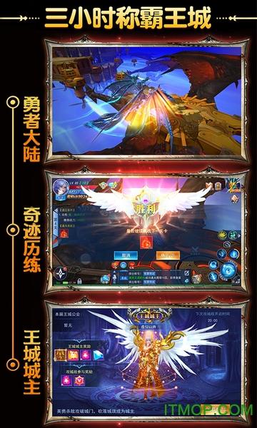 奇迹单机版手机游戏 v12.29.05 安卓版 3