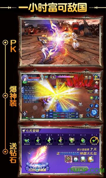 奇迹单机版手机游戏 v12.29.05 安卓版 1