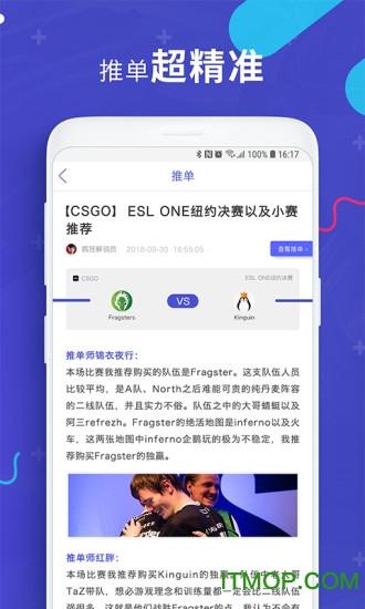 电竞帝 v1.0.0 安卓版 1