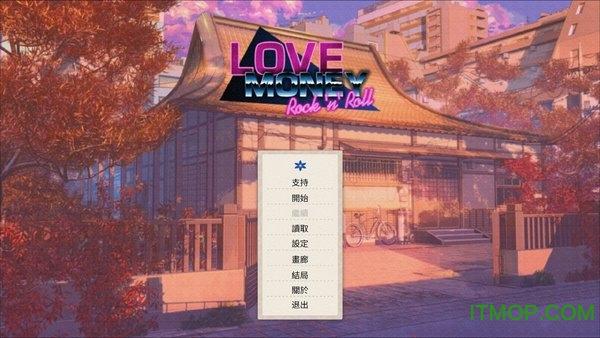 金钱爱情摇滚乐中文版apk