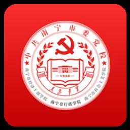 中共南宁市委党校