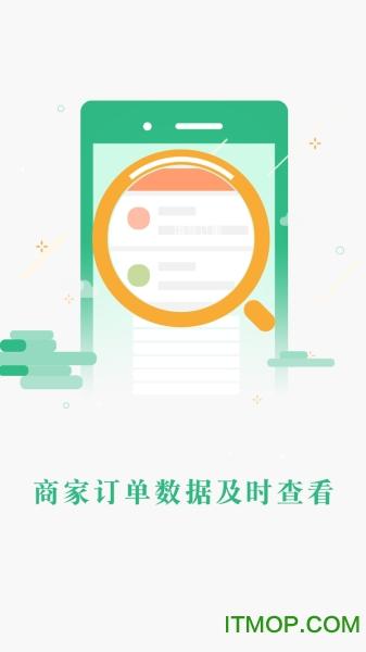 小哥开店宝 v1.0.0 安卓版 4