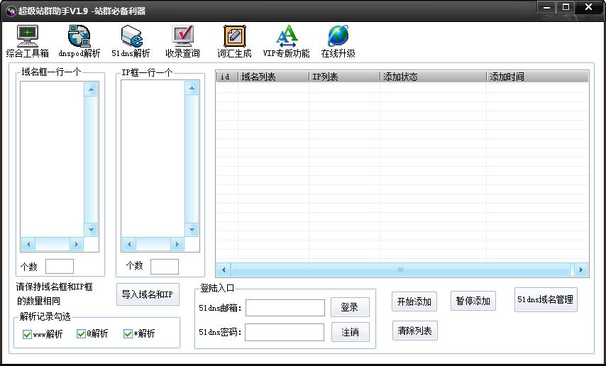 黑侠超级站群助手(黑帽seo必备工具) v1.9-it168资源网