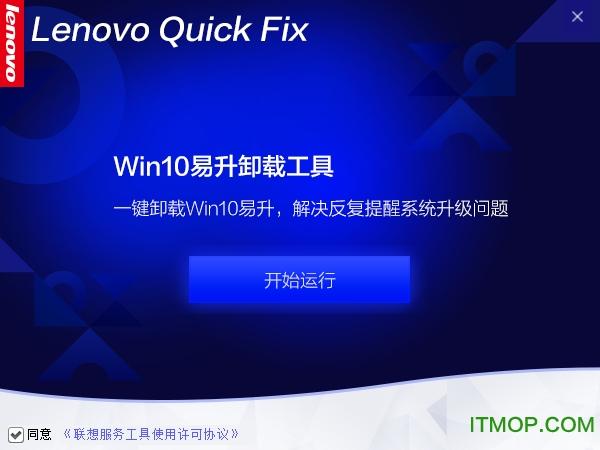 Win10易升卸载工具