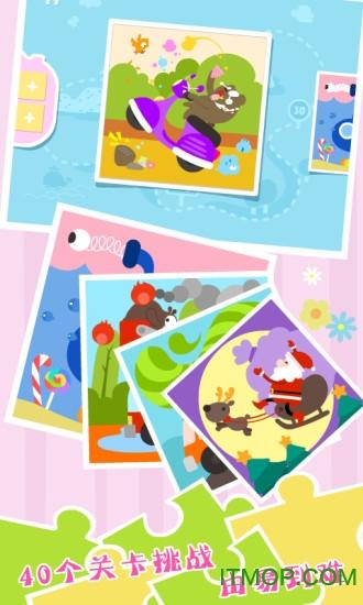 儿童游戏拼图 v5.0.0 安卓版 1
