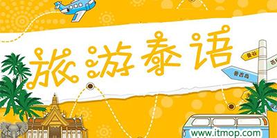 自学泰语用什么软件?泰语教学app_有教学视频的泰语软件下载