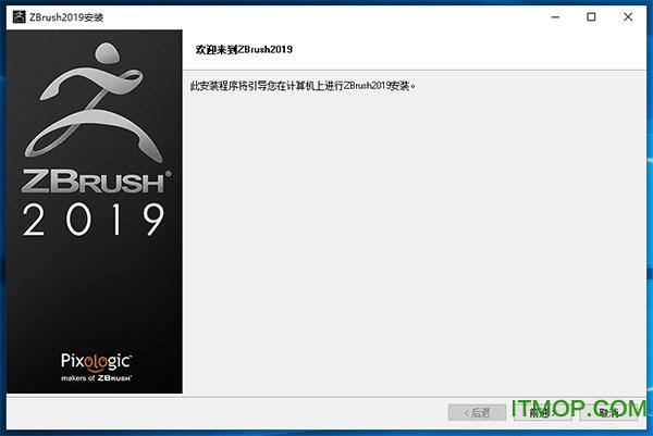 zbrush2019破解版