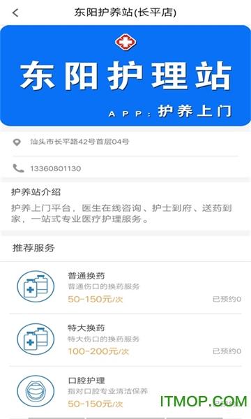 护养上门用户版 v1.1.2 安卓版 0