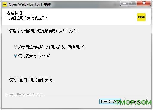 OpenWebMonitor(网页内容变化监控软件) v3.5.2 免费版 0