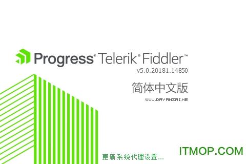 fiddler5.0汉化版