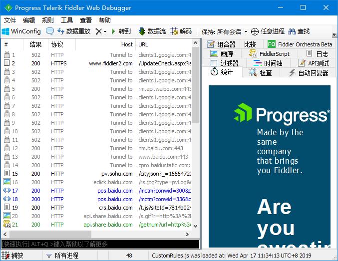 HTTP�B接Debug工具Fiddler web Debugger(FD) v5.0.20202.18177 �G色�h化版 0