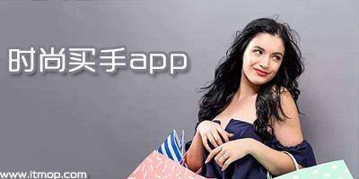 买手app