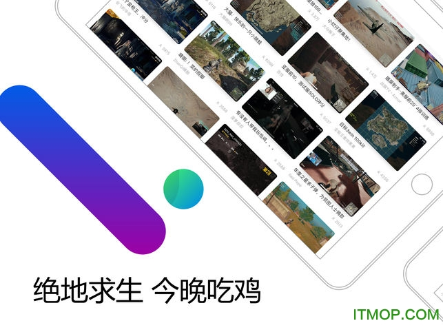 战旗tv直播hd for ipad v3.4.3 苹果ios版 3