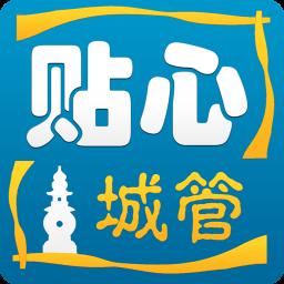 杭州贴心城管