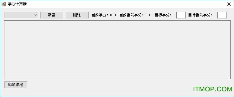 学分计算器软件 v1.0 绿色免费版 0
