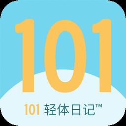 101轻体日记