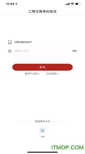 国家工商注册身份验证 v1.0.14 安卓版 0