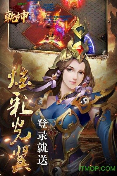 乾坤online九游版