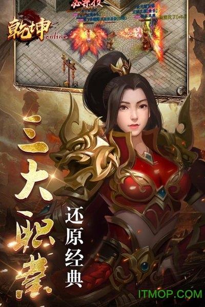 乾坤online九游手游 v1.0.0 安卓版 3