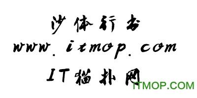沙体行书字体