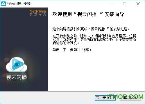 视云闪播播放器 v2.1.7 龙8国际娱乐long8.cc 0