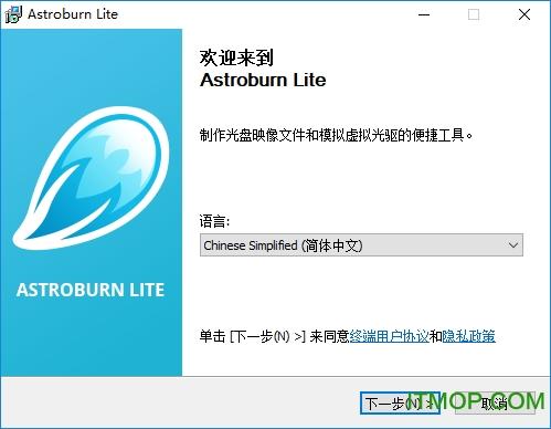 Astroburn Lite(光盘刻录软件) v2.0.0.0205 官方版 0