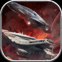 星际飞船大战最新版