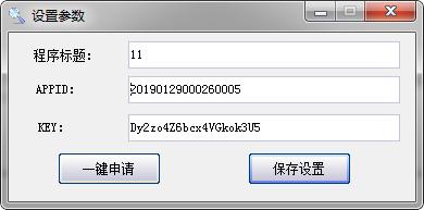 论文潜改(论文降重) v11 绿色版 0