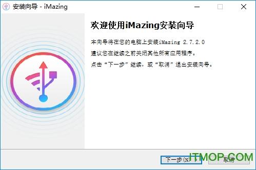 iMazing(ios设备管理软件) v2.7.2.0 龙8娱乐平台 0