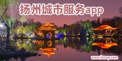 扬州城市服务app