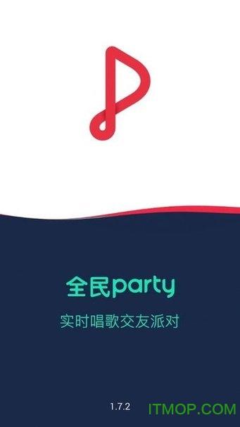 全民派对 v1.7.2 安卓版 2