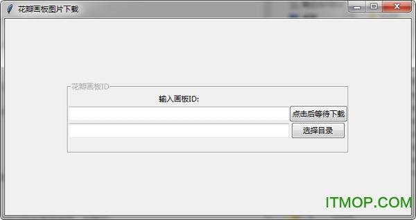 花瓣画板图片下载器 v1.0 绿色版 0