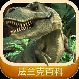 发现中国恐龙