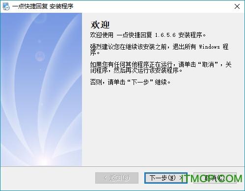 一点快捷回复软件 v1.6.5.6 官方龙8娱乐平台 0