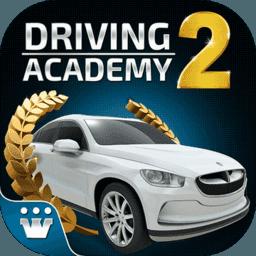 驾驶学院2破解版(Driving Academy 2)