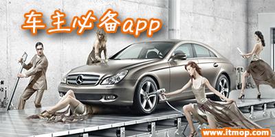 车主app