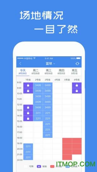 馆佳 v2.0.5 安卓版 1