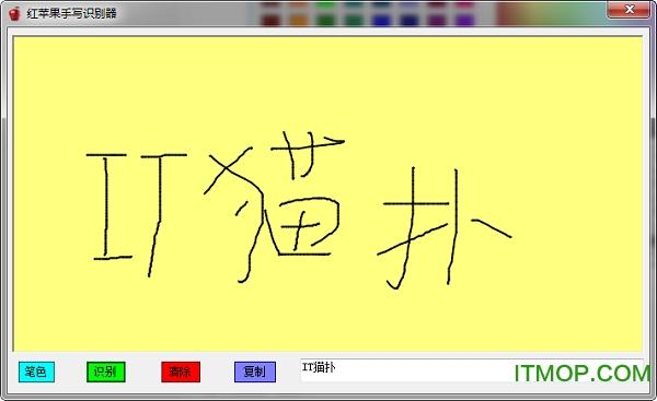红苹果手写识别器