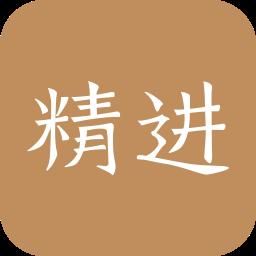 嗨学网精进学堂