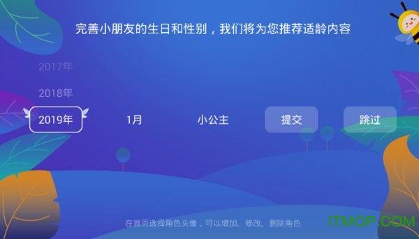 百视通少儿tv版 v7.1.1810.4 安卓版 0