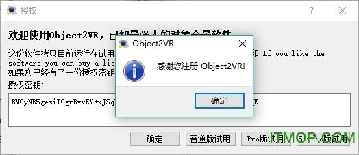 object2vr破解版